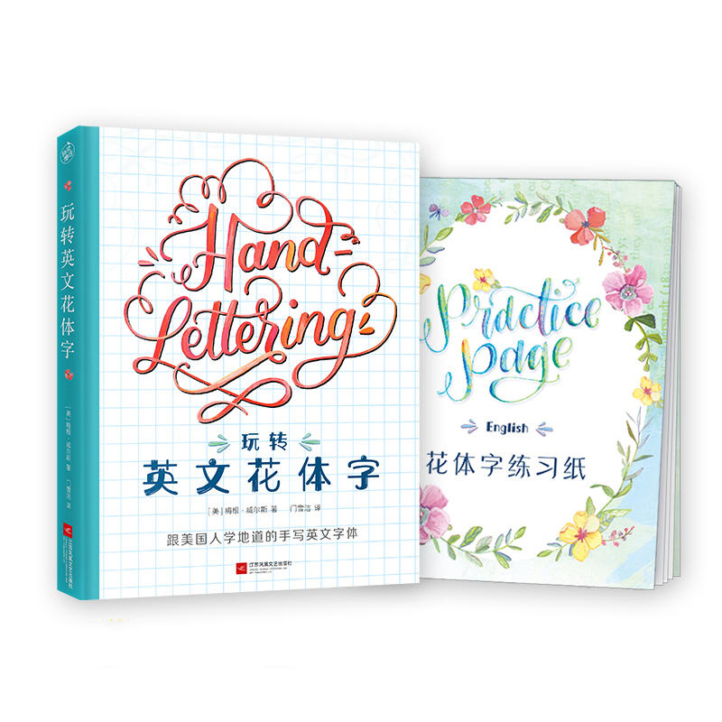 1PCS 2021 New Writing Flower English Ornamental Calligraphy Copybook Handwritten English Round Font Calligraphy Practice Book