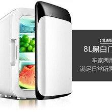 8L холодильники для автомобилей и дома холодильные холодильники для небольших домашних спальных комнат минихолодильники