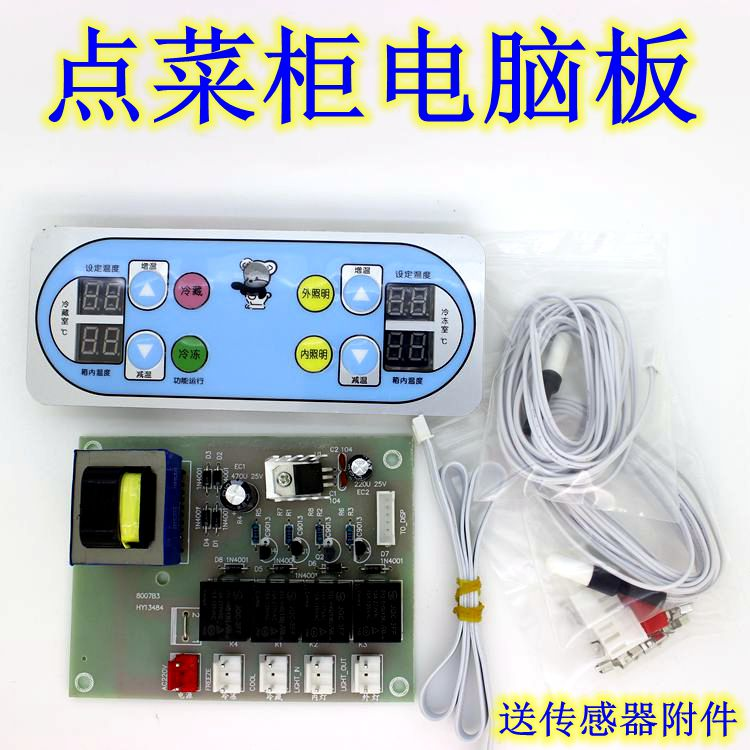 Refrigerator Cabinet Fresh Cabinet Order Cabinet Display Cabinet Universal Control Panel Power Board Accessories