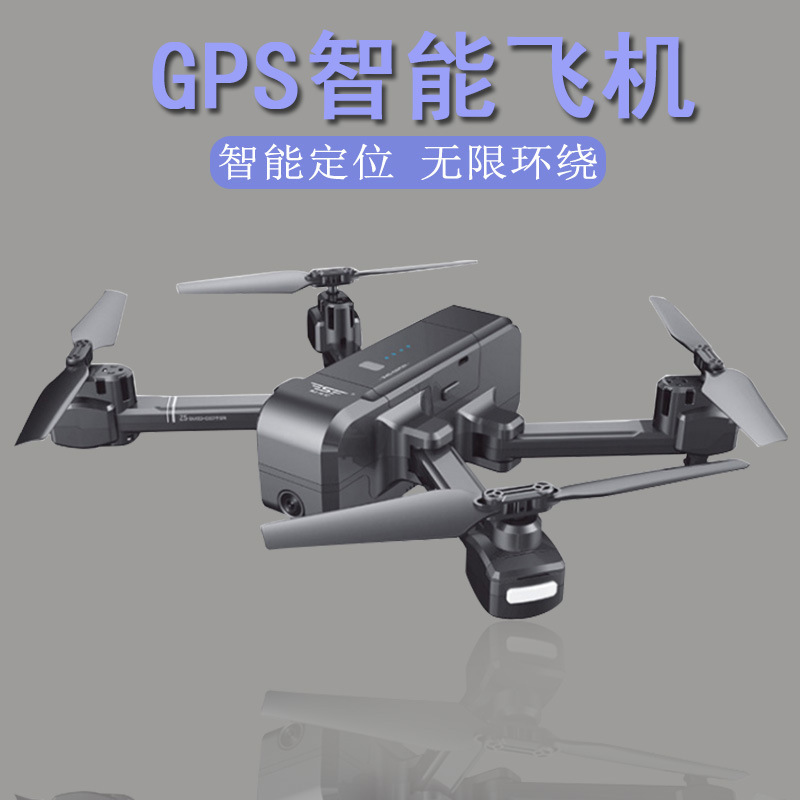 Shi Ji Z5 Folding Unmanned Aerial Vehicle GPS Fixed-Point Around Remote Control Aircraft Profession Aircraft For Areal Photograp