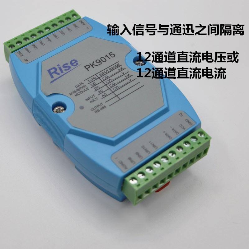 Analog Acquisition Module AI Input IO Voltage and Current 4-20MA 0-5V 0-10V to RS485