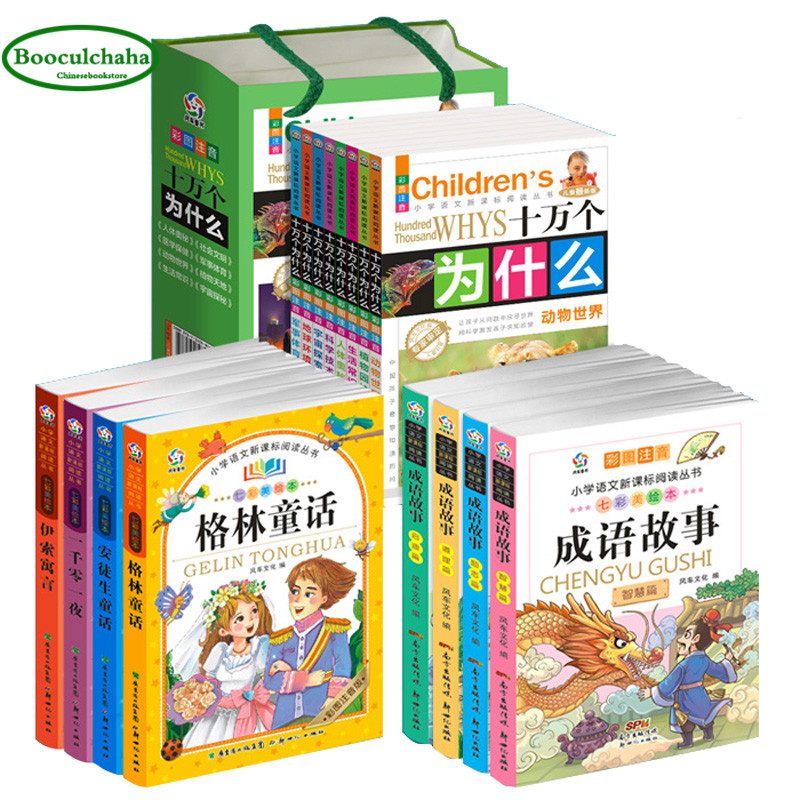 Grimm's Fairy Tales +Hundred Thousand Whys+ Chinese Idioms Wisdom Story Books For Children Encyclopedia With Pinyin