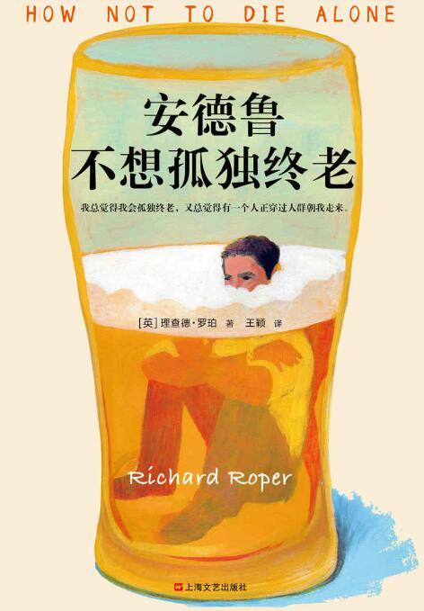 《安德鲁不想孤独终老》[英]理查德·罗珀epub+mobi+azw3下载