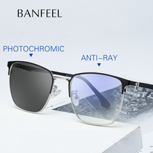 Anti-Ray Sun Glasses Alloy Men Outdoor Driving Photochromic Sunglasses Computer Game Goggles Eyegalsses For Women Spectacles