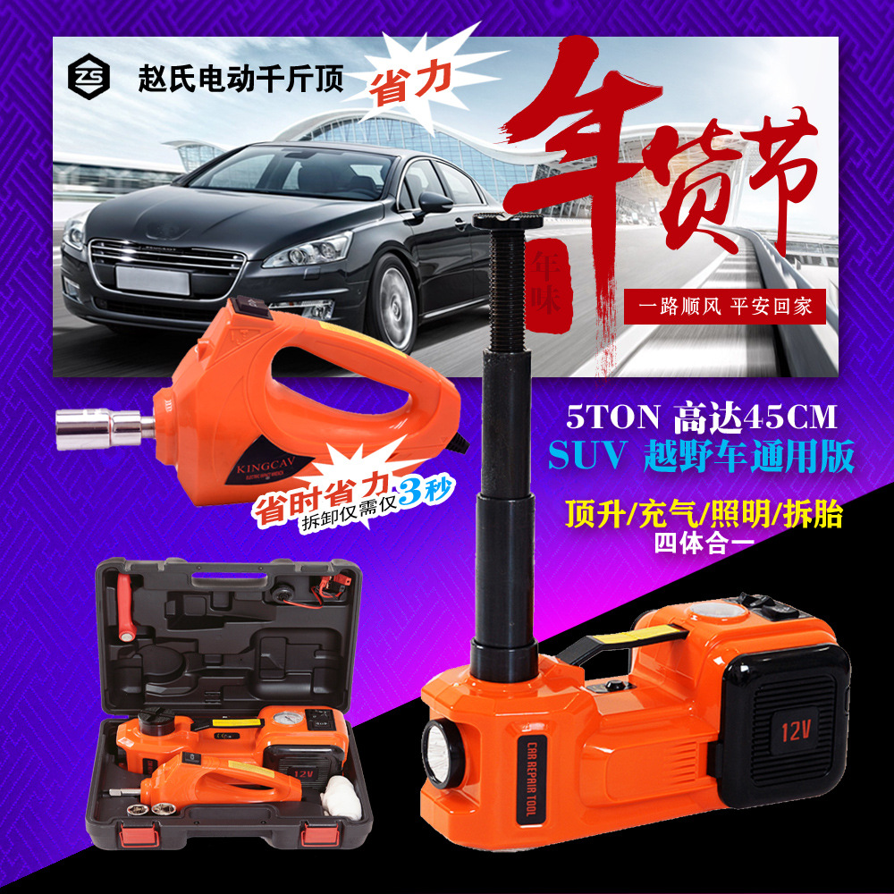 Cross Border Supply ZS12V Jacking Inflatable Lighting Electric Hydraulic Jack SUV Tire Change Electric Wrench