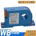WBI022F21 Датчик тока Холла передатчик I022F21