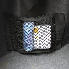 40x25 см эластичная Сетчатая Сумка для автомобиля липкая сумка
