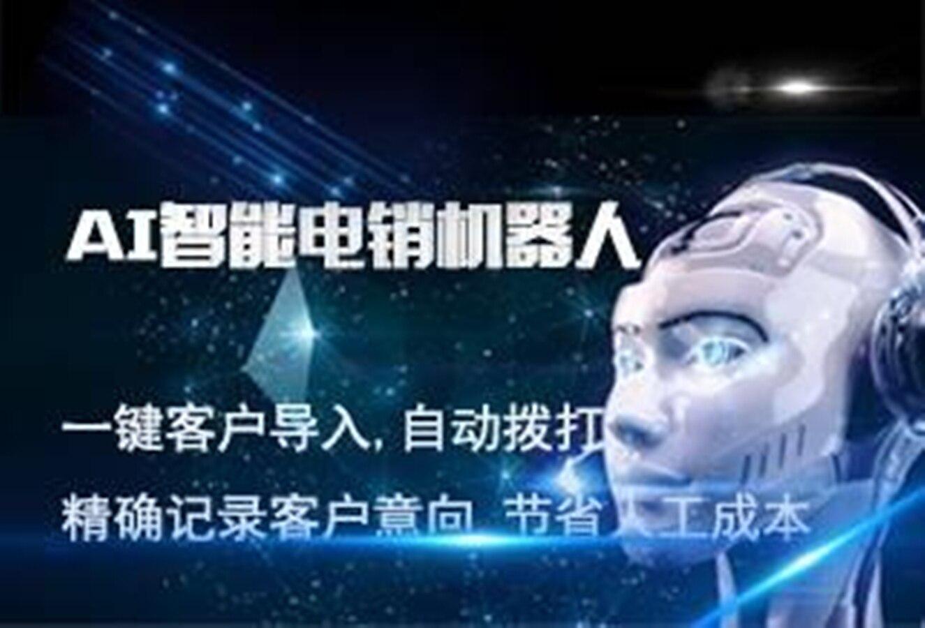 一元源码:AI电销机器人智能语音系统