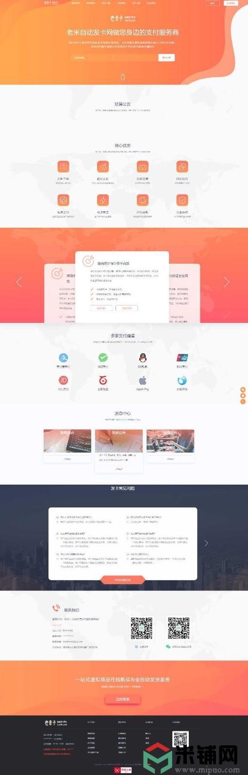 知宇企业发卡+手机端模版+商户模版等支付网站源码