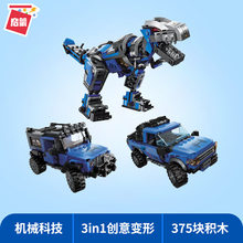 3 in 1 creator compatible Jurassic world Dinosaur building blocks Park kids toys dino suv truck technic off-road pickup vehicle(China)