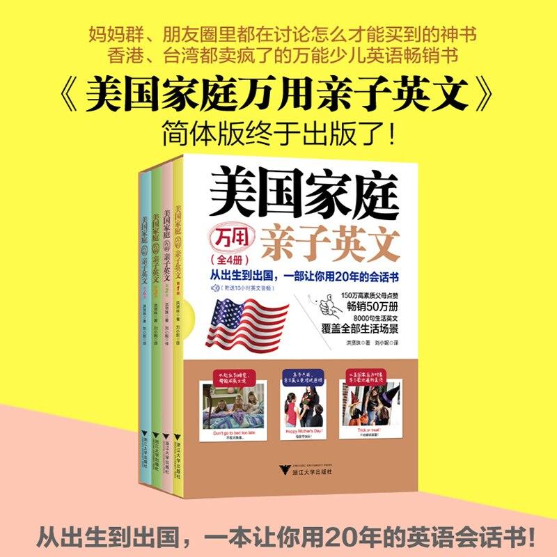 4 Volumes/ensemble famille américaine universel Parent-enfant livre anglais bilingue enfants anglais matériel de lecture didacticiel livres