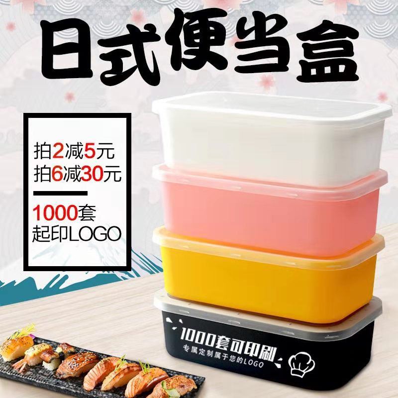 Disposable Lunch Box Rectangular Plastic With High-End Thick Disposable Japanese Style Bento Container Microwave Heating