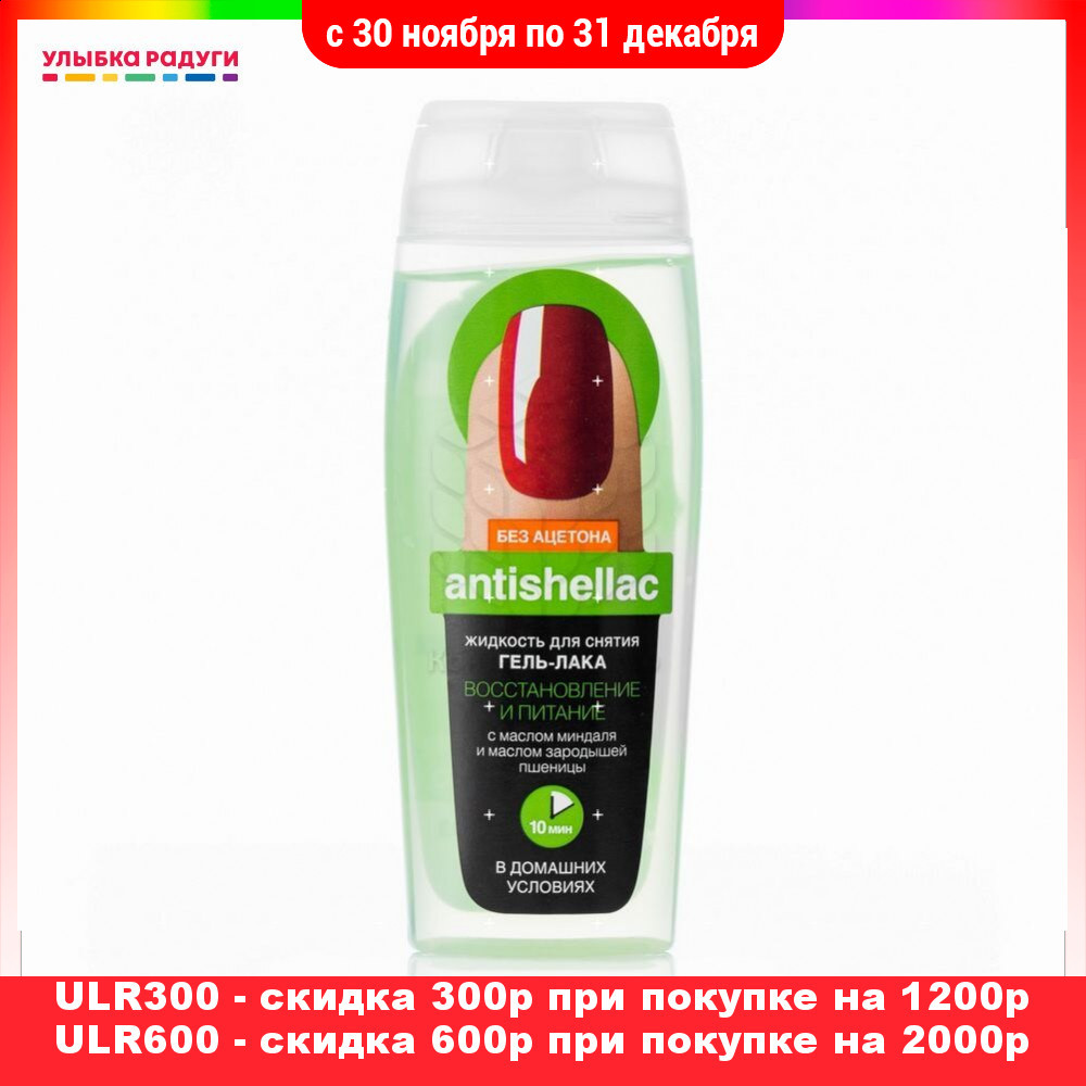 Жидкость для снятия гель лака ФИТОкосметик Antishellac в домашних условиях Восстановление и питание , без ацетона 110мл|Жидкость для снятия лака| | АлиЭкспресс