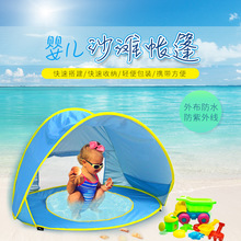 Hot Baby Beach Tent Children Waterproof Pop Up sun Awning Tent UV-protecting Sunshelter with Pool Kid Outdoor Camping Sunshade