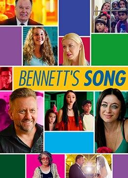 班尼特之歌