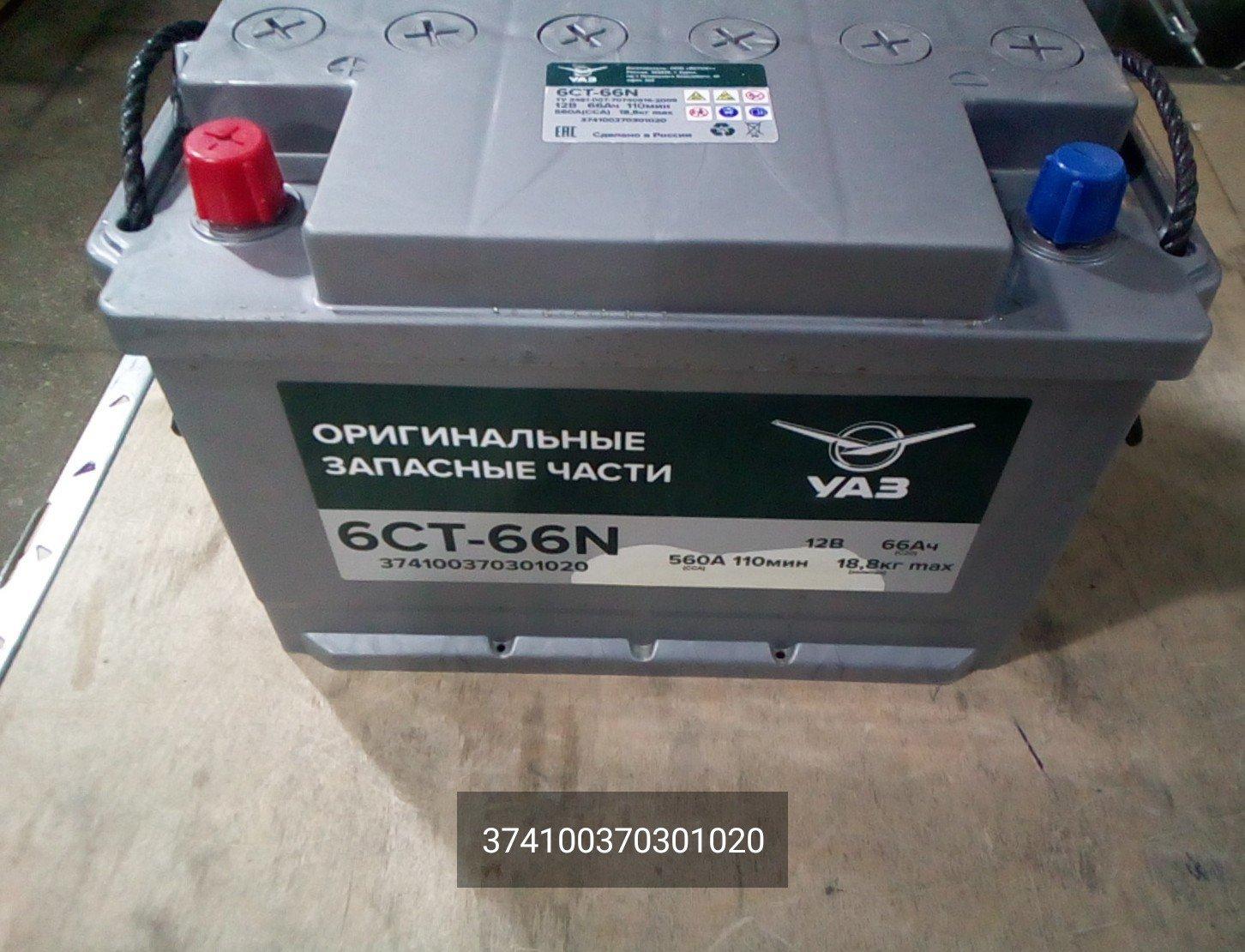 Battery Rechargeable 6st-66az 12v 66ah 525A Russian (293*175*190) UAZ for UAZ Patriot, I, 3163 2.7 Mt (128) 4WD (2005 - 2