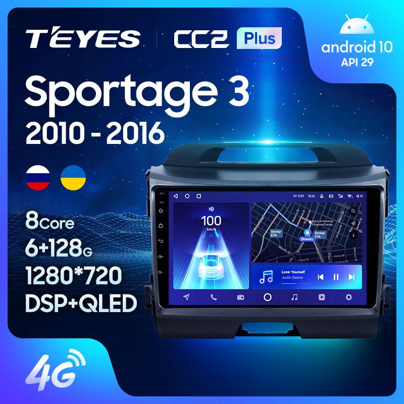 TEYES CC2L и CC2 Plus Штатная магнитола For Киа Спортейдж 3 SL For Kia Sportage 3 SL 2010 - 2016 Android до 8-ЯДЕР до 6 + 128ГБ 16*2EQ + DSP 2DIN автомагнитола 2 DIN DVD GPS мультимедиа авто...