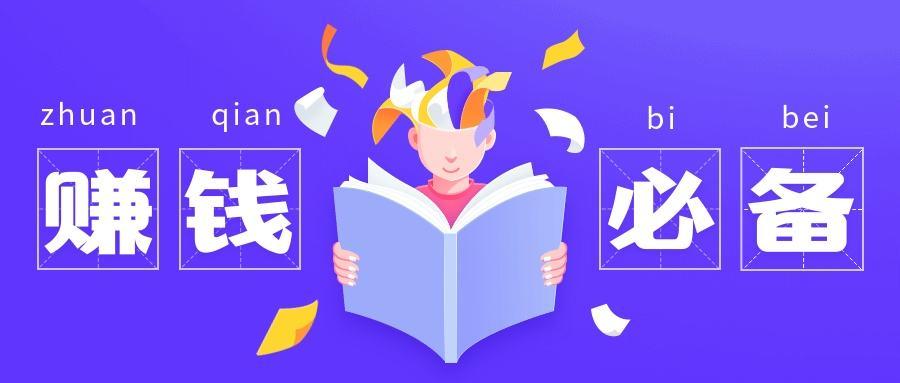 赚钱项目不仅靠推广也靠维护_玩赚领域www.playzuan.com