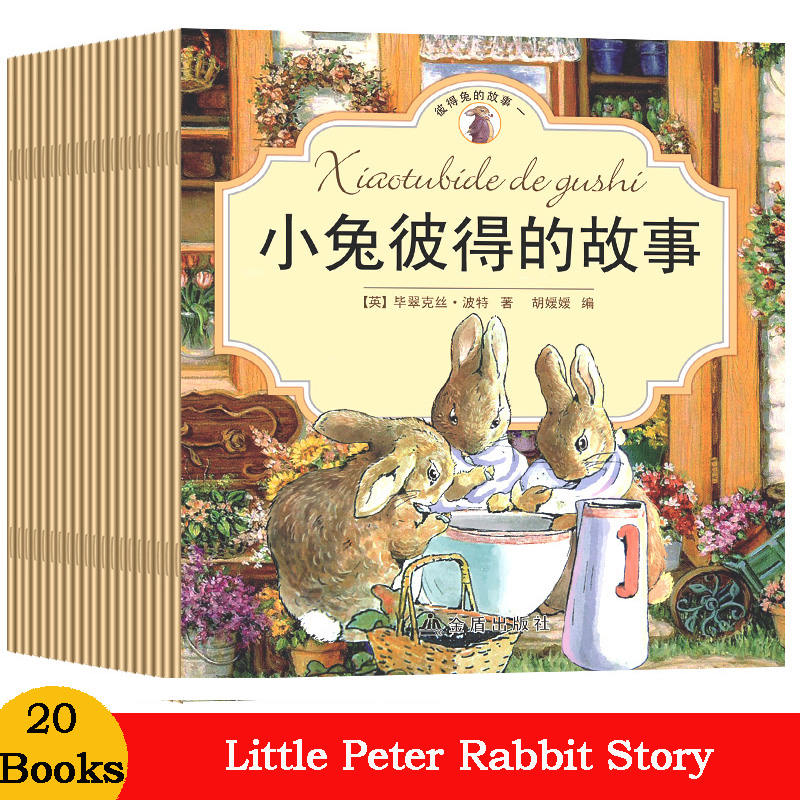 20 Pcs/Set Bunny Peter Chinese Books For Kids Learn  Children's Educational Picture  Book Baby Bedtime Manga Stories Comics Stor