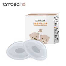 1PC/2PCS Safety Breast Feeding Collector Postpartum Pregnant Women Prevent Leakage Milk PP Collector(China)