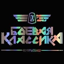 30734# наклейки на авто БОЕВАЯ КЛАССИКА v3 водонепроницаемые
