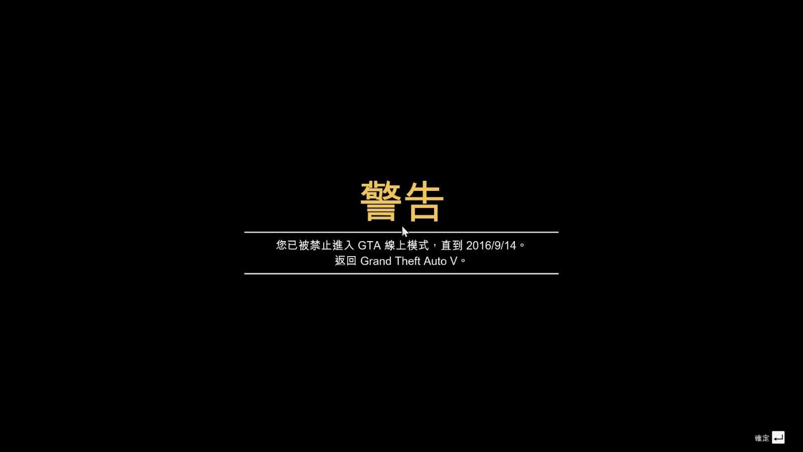 【教程】GTA5解封(卡黑号)教程
