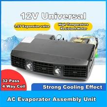 Универсальный 12 В A/C 32 Проходная катушка автомобильный испаритель сборка блок компрессор для кондиционера 3 скорости