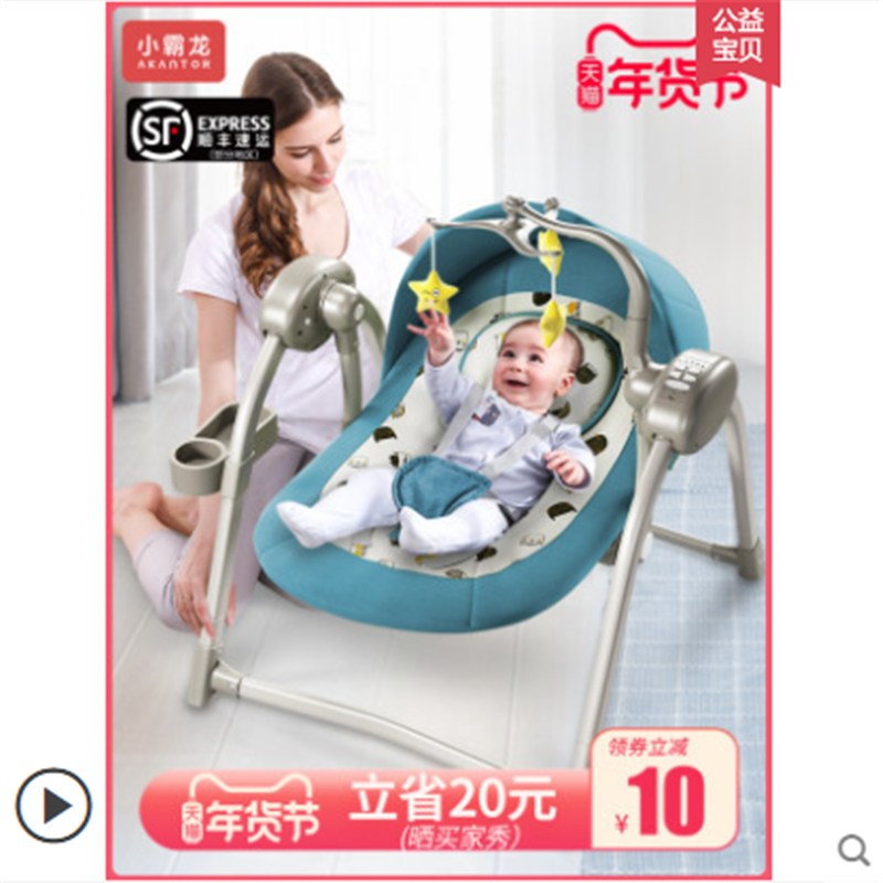 Baby electric rocking chair cradle coax artifact sleeping with appease rocking chair shaker