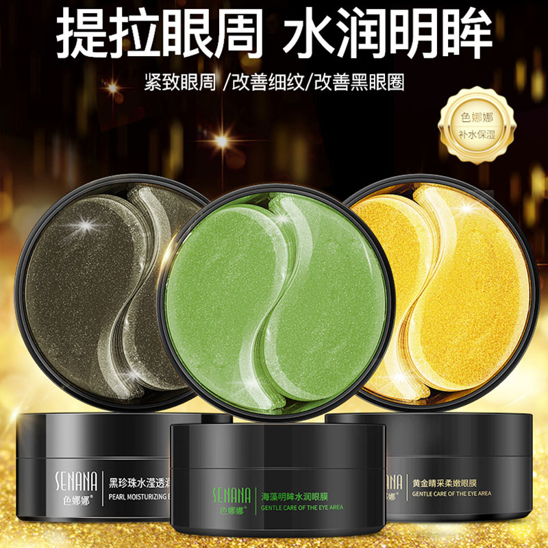30 Pairs Gold Seaweed Eye Mask Moisturizing And Hydrating To Reduce Dark Circles And Fine Lines Eye Mask