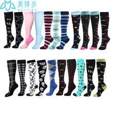 500 пар компрессионных носков для путешествий цветные полосатые