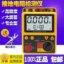 AR4105A digital grounding resistance tester Megohm lightning protection tester insulation resistance