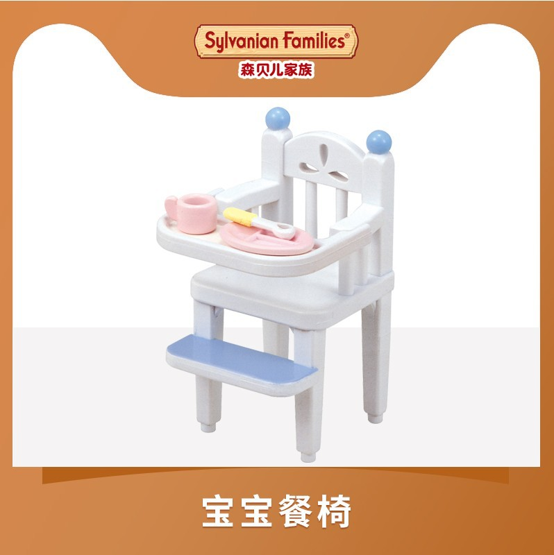Semipkg Children Sylvanian Families Toy Baby Dining Chair GIRL'S Play House Doll Model Furniture Toy 5221