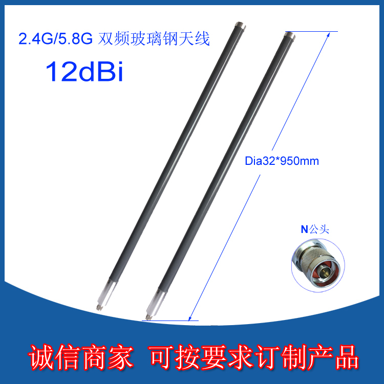 Double Glass Fibre Reinforced Plastic Omnidirectional Antenna 12dbi Outdoor Wifi Launch Cover N General Head Long 0.95 Meters