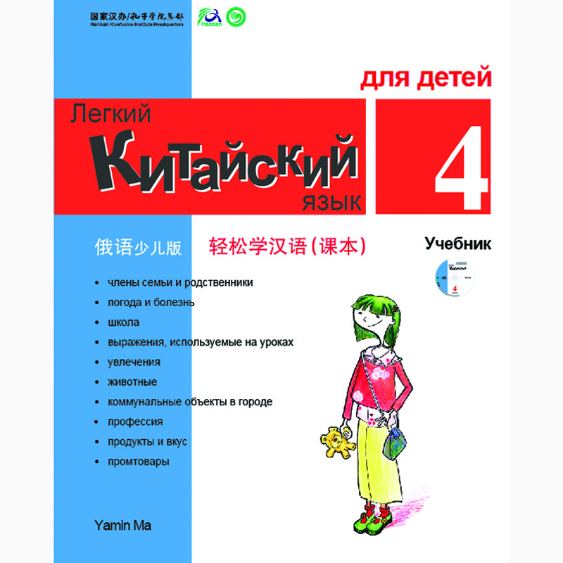 Chinese Made Easy for Kids Textbook 4 Russian Edition  Simplified Chinese By Yamin Ma Chinese Study Books for Children