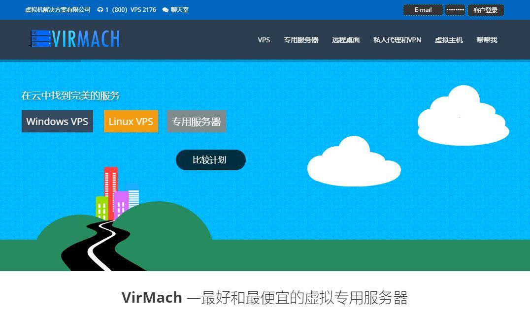 virmach美国独立服务器特惠,洛杉矶/纽约等5机房,E3/32G内存/2TB硬盘,$35/月起-VPS SO