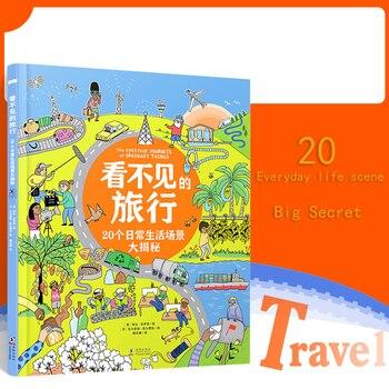Travel Picture Book Kindergarten Reading Book Children's Baby Reading Bedtime Story Book Parent-child Comic Read Enlightenment