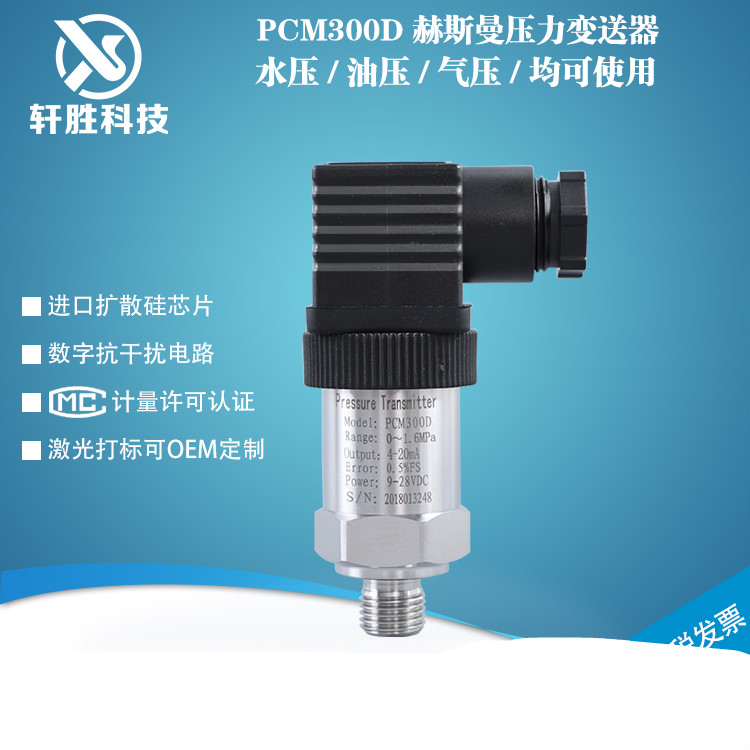 PCM300D G1/4 Mini Pressure Transmitter 4-20mA Output Diffused Silicon Pressure Transducer