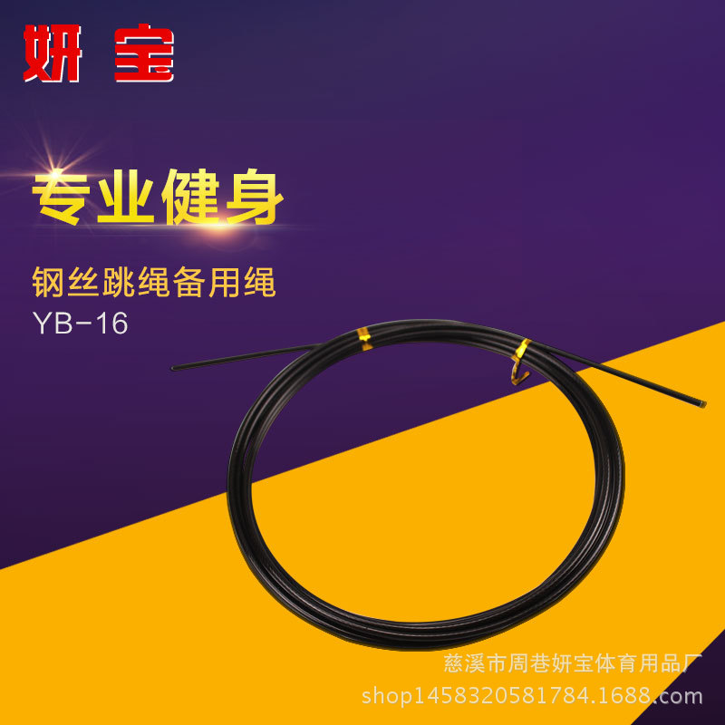 Manufacturers Direct Selling Steel Wire Jump Rope   Bei Yong Sheng Bearing Steel Wire Jump Rope   Fitness Supplies Can Be Mixed