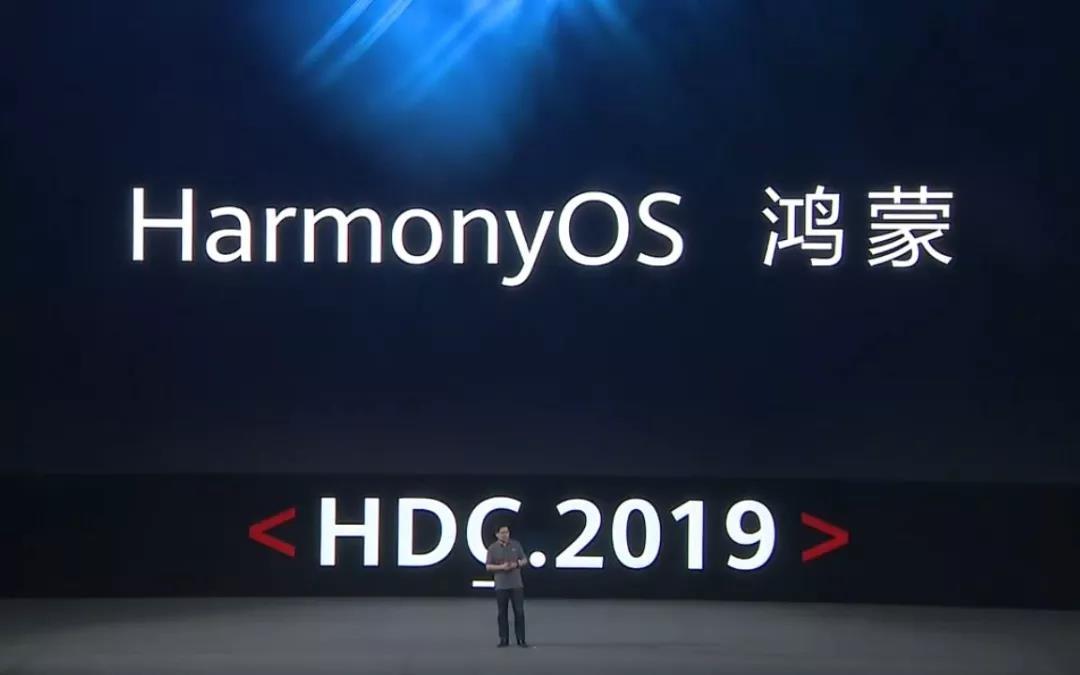 如何看待华为发布HarmonyOS 鸿蒙系统