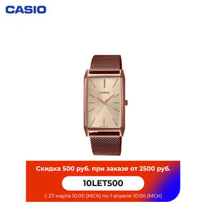 Наручные часы Casio LTP-E156MR-9AEF женские кварцевые на браслете