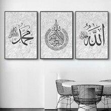 Islamska kaligrafia Al Kursi średni czarno-biały muzułmanin plakat na ścianę drukowany obraz na płótnie malarstwo sypialnia wnętrze Home Decor