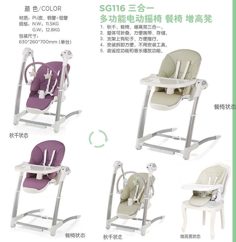 Hf4ede97668474b7e92d5596e2a28d453g Child dining chair electric coax baby artifact baby rocking blue chair child dining chair multifunctional baby rocking chair