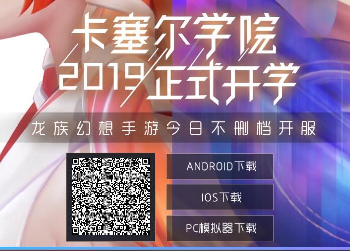 2019騰訊新手游《龍族幻想》打金出金賺錢手游!