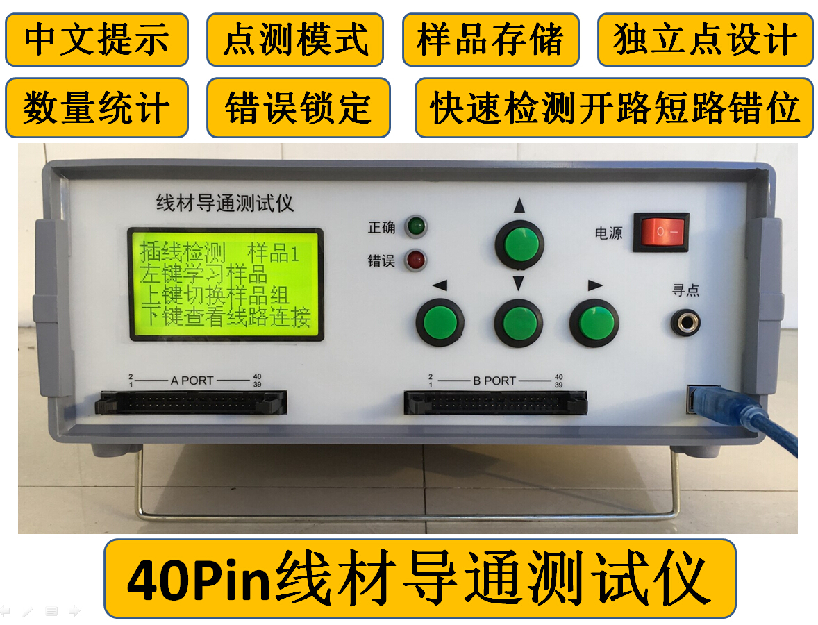 40-channel 80P Data Cable Cable, Wire Continuity Tester, Short-circuit Open-circuit Misalignment Tester