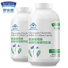 Глюкозамин хондроитин сульфат кальция формула продукт здоровья высокая прочность поддержка суставов