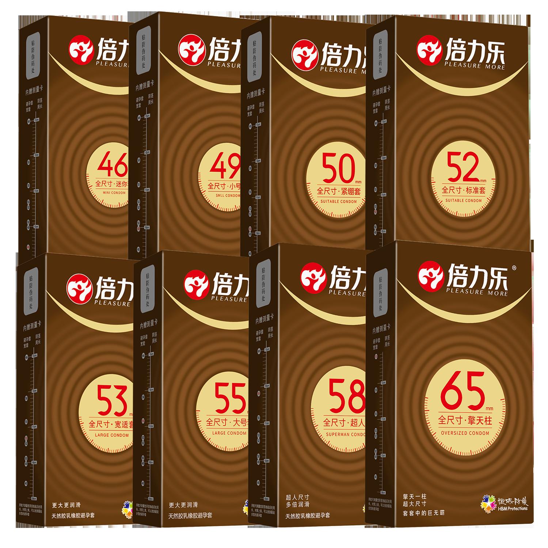 Презервативы всех размеров, ультратонкие презервативы 46/49/ 50/ 52/65, презервативы малого размера для секса, презервативы большого размера