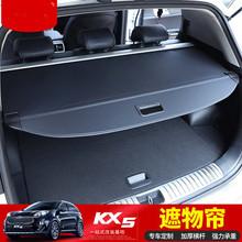 Retractable Trunk Shelf Shade Curtain Security Cargo Cover 1 Pcs For KIA Sportage R 2010-2017 Interior