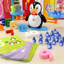 Kids Penguin Digital Balance Scale Toy Math Operation Match Game Educational Kids Toy Addition Subtraction Learning toy math board games for adults russian learning resources homeschool kids tiny toys educational penguin