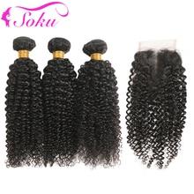変態カーリー人間の髪のバンドル閉鎖 SOKU 3 本のブラジル毛織りのバンドルにレースクロージャー非レミーヘアエクステンション