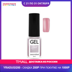 Nail Polish Jeanmishel  Улыбка радуги ulybka radugi r-ulybka smile rainbow косметика Beauty  Health  Tools Tool well-groomed hands hand